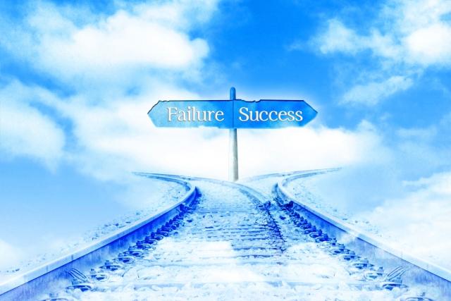 成功と失敗の分岐