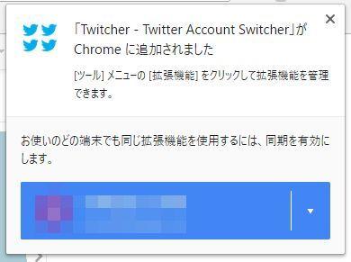 TwitterID切り替え3