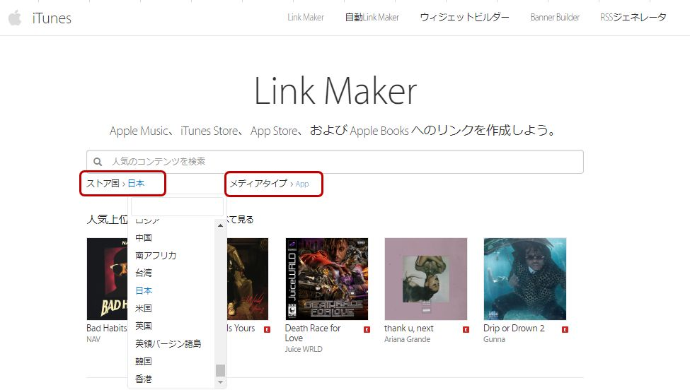 LinkMakerサイトを開く