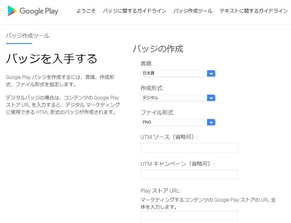 googleバッジ