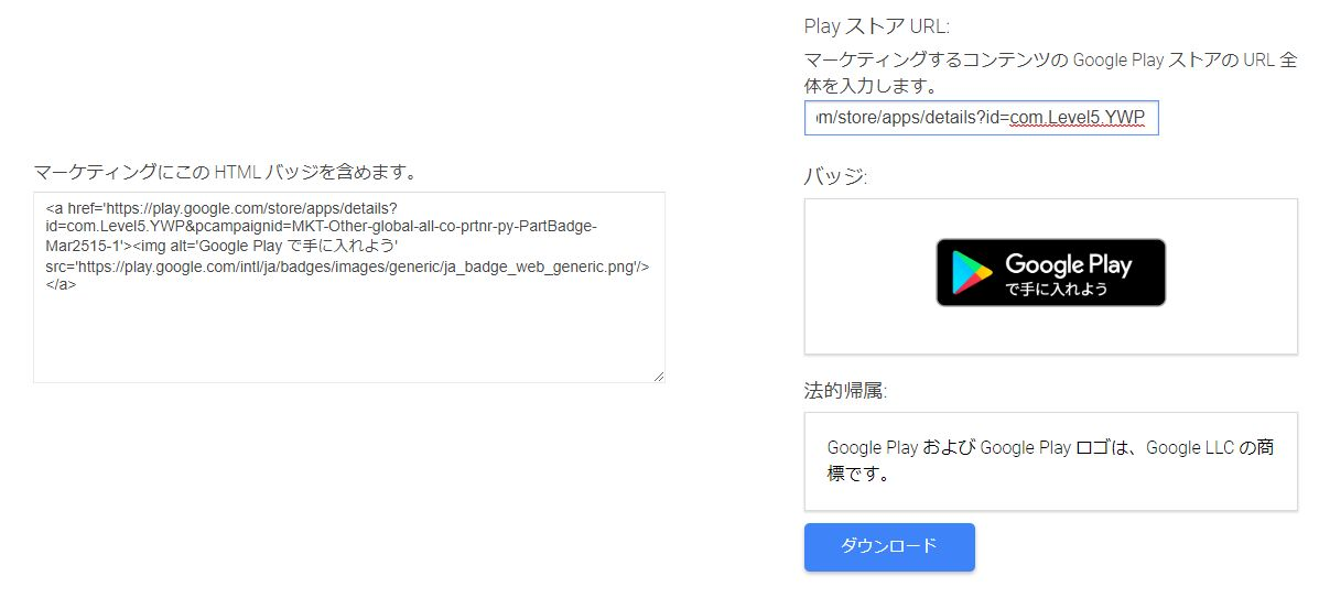 googleバッジ2