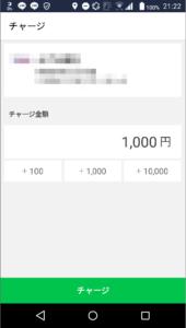 チャージ金額指定