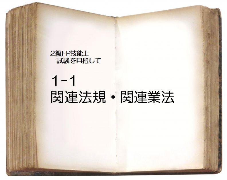 101_関連業法
